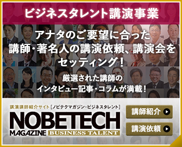 講演講師紹介事業 NOBETECH MAGAZINE BUSINESS TALENT
